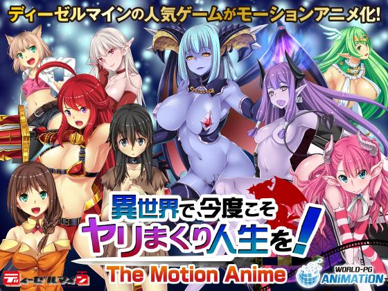 【新着同人ソフト】異世界で、今度こそヤリまくり人生を!  -The Motion Anime-のトップ画像