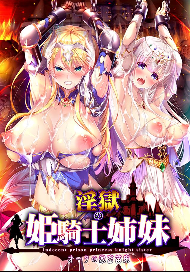 【新着エロゲー】淫獄の姫騎士姉妹 オークの家畜苗床 オナニーボイスドラマ付きのトップ画像
