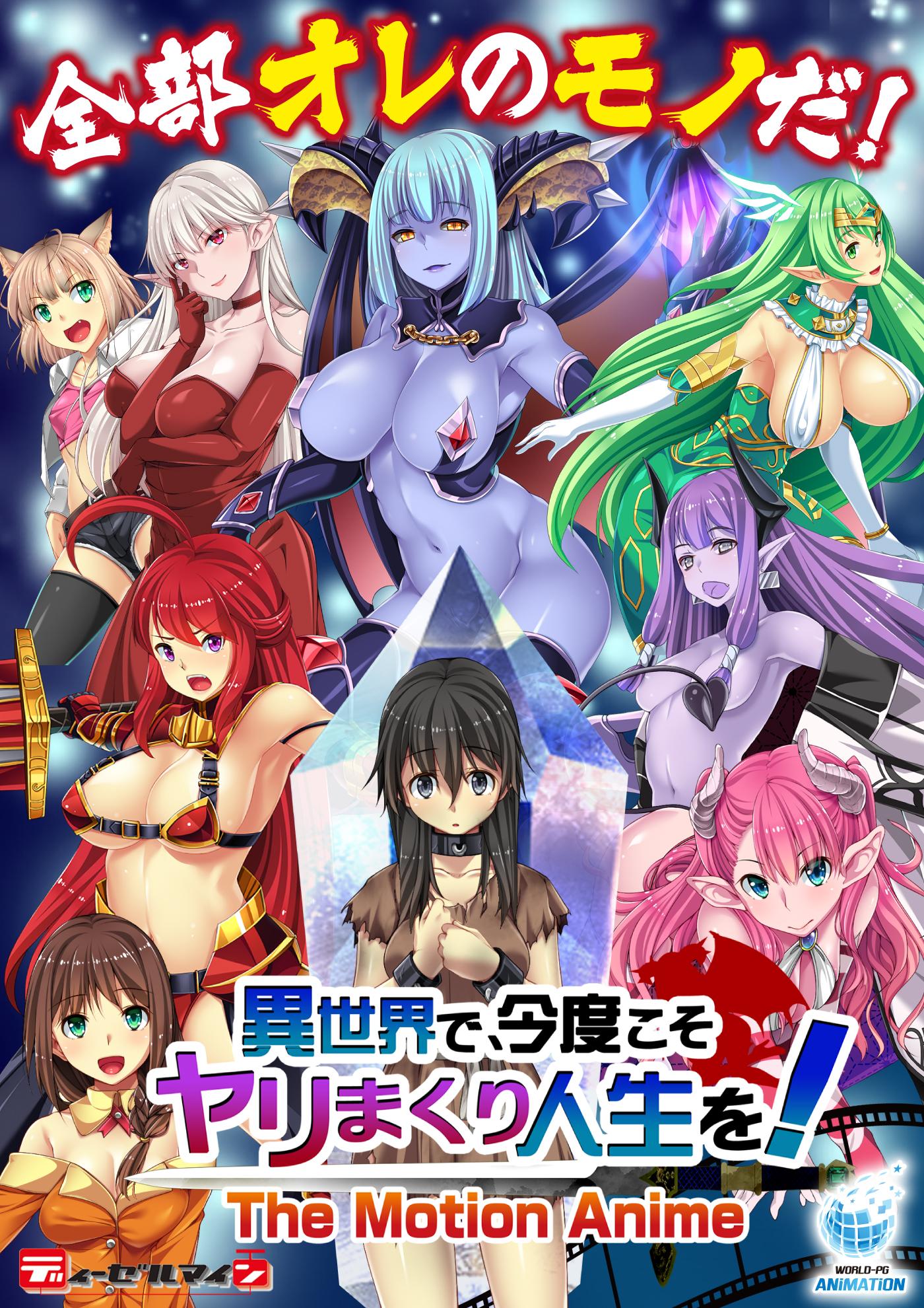 【新着エロゲー】異世界で、今度こそヤリまくり人生を!  -The Motion Anime-のトップ画像
