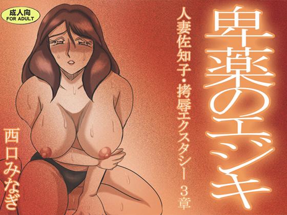 【新着同人誌】卑薬のエジキ 人妻佐知子・拷辱エクスタシー3章のトップ画像