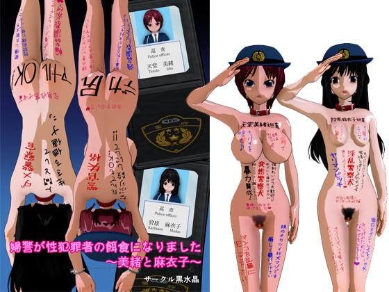 【新着同人誌】婦警が性犯罪者の餌食になりました 〜美緒と麻衣子〜のトップ画像