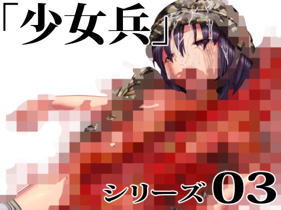 【新着同人誌】「少女兵」03(単品版)のトップ画像