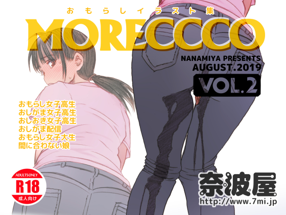 【新着同人誌】MORECCCO Vol.2のトップ画像