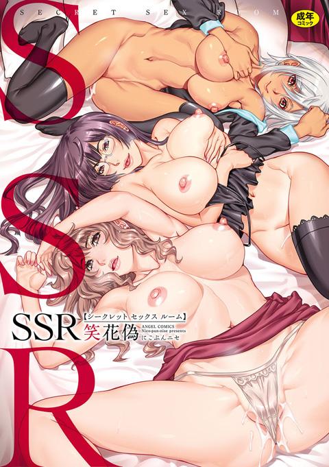 【新着マンガ】SSR シークレットセックスルームのアイキャッチ画像