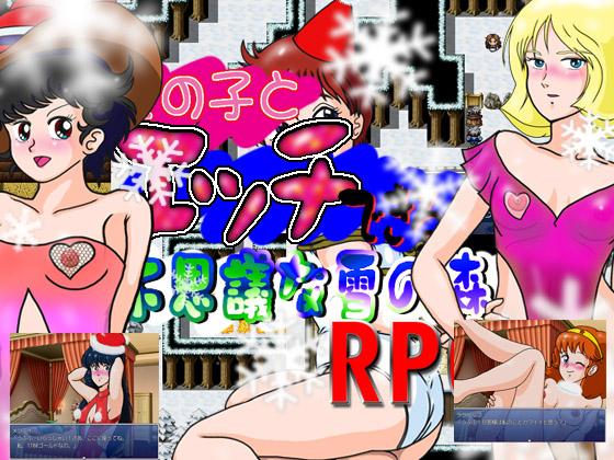 【新着同人ソフト】女の子とエッチできる不思議な雪の森RPGのトップ画像