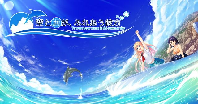 【新着エロゲー】空と海が、ふれあう彼方 【全年齢向け】のアイキャッチ画像