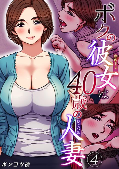 【新着マンガ】ボクの彼女は40歳の人妻 【4巻】のアイキャッチ画像