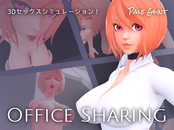 【新着同人ソフト】Office Sharingのトップ画像