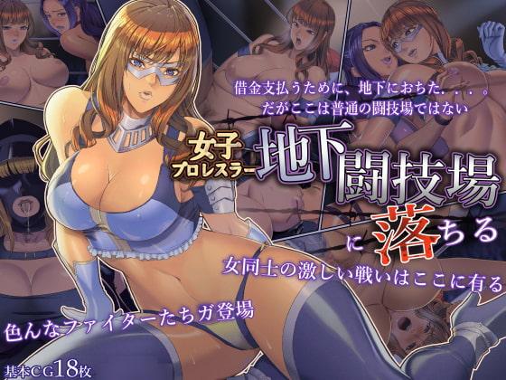 【新着同人ソフト】女子プロレスラー地下闘技場に落ちるのアイキャッチ画像