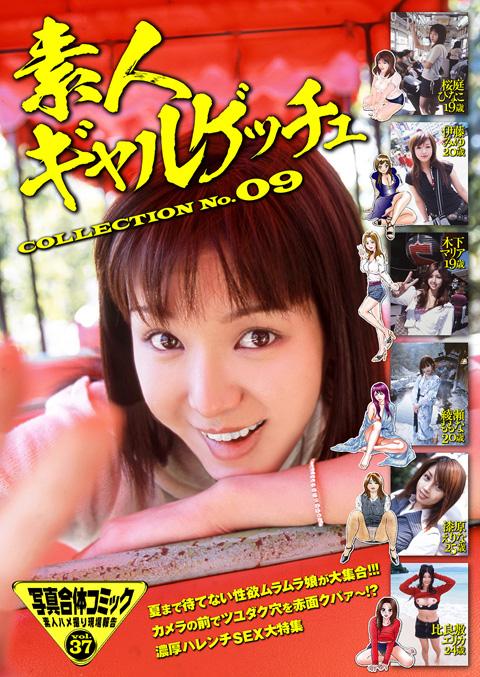 【新着マンガ】素人ギャルゲッチュ COLLECTION 【No.09】 写真合体コミック素人ハメ撮り現場報告のトップ画像
