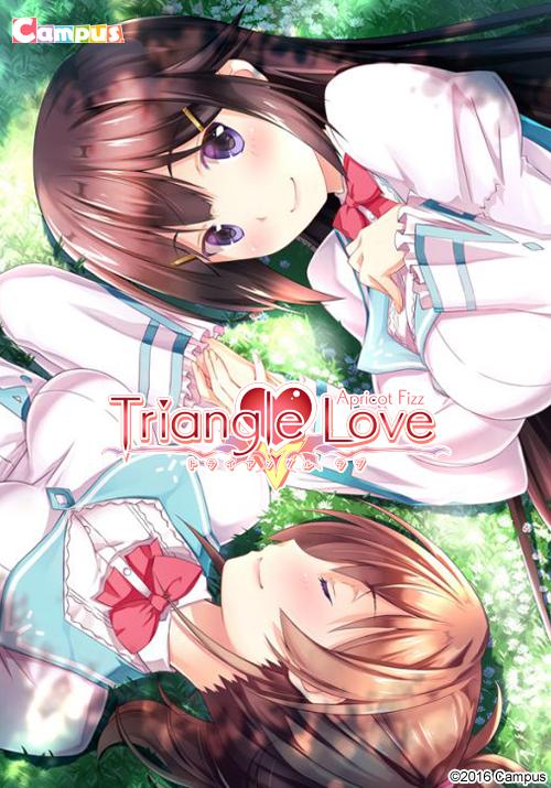 【新着エロゲー】Triangle Love −アプリコットフィズ−のトップ画像
