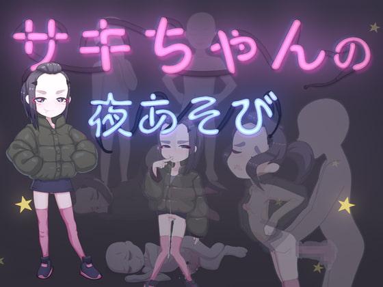 【新着同人ソフト】サキちゃんの夜あそびのトップ画像