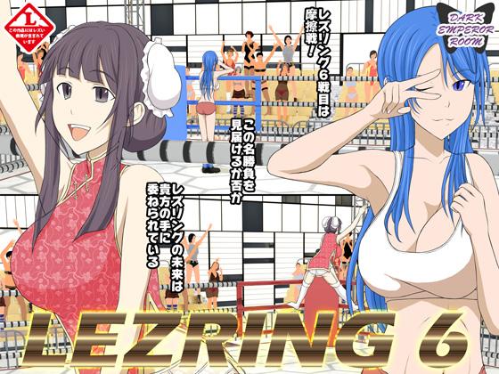 【新着同人誌】レズリング6のトップ画像