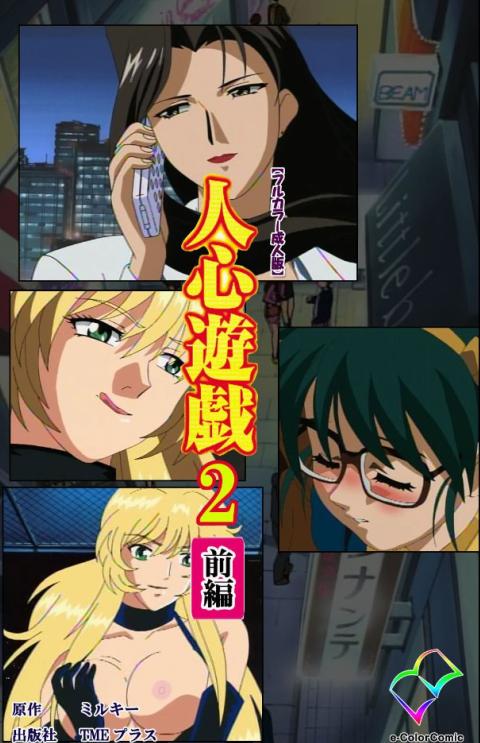 【新着マンガ】人心遊戯 2 【前編】【フルカラー成人版】のトップ画像