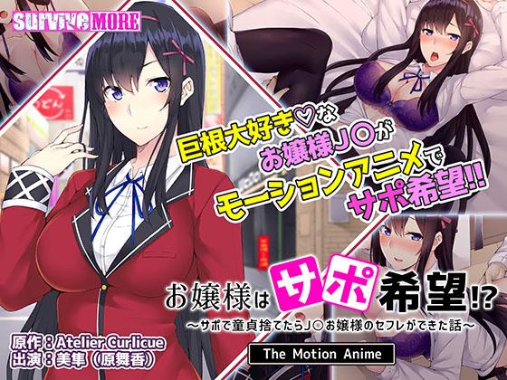 【新着同人ソフト】お嬢様はサポ希望!?〜サポで童貞捨てたら●●お嬢様のセフレができた話〜  The Motion Animeのアイキャッチ画像